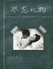 石黒賢一郎「忘れ物-金曜日の寝室-」