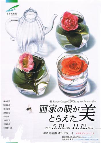 Chizuru Masumura Entwine