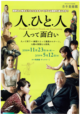 hoki museum 18.11