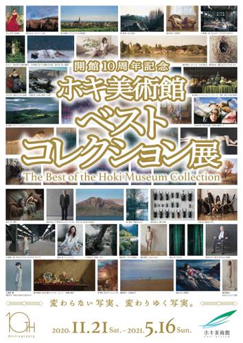 hoki museum 20.11